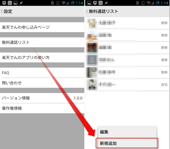 Screenshot_2013-12-13-01-14-34