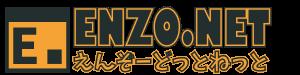 ENZO.NET(えんぞーどっとねっと)